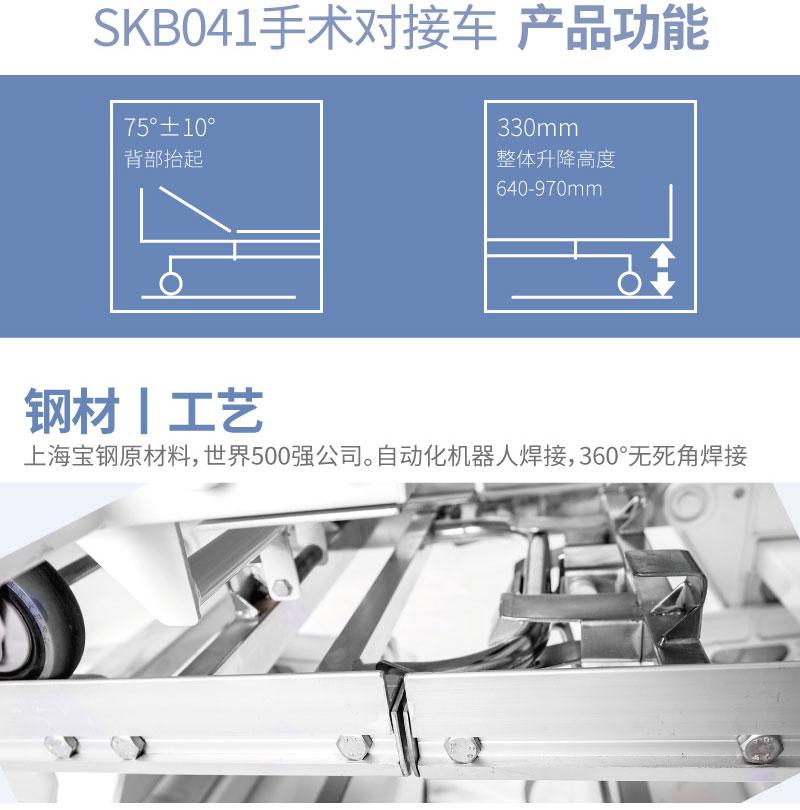 SKB041 护理推车 手术对接车