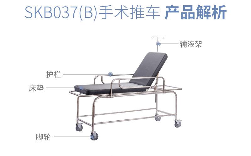 SKB037(B) 手术推车 护理推车