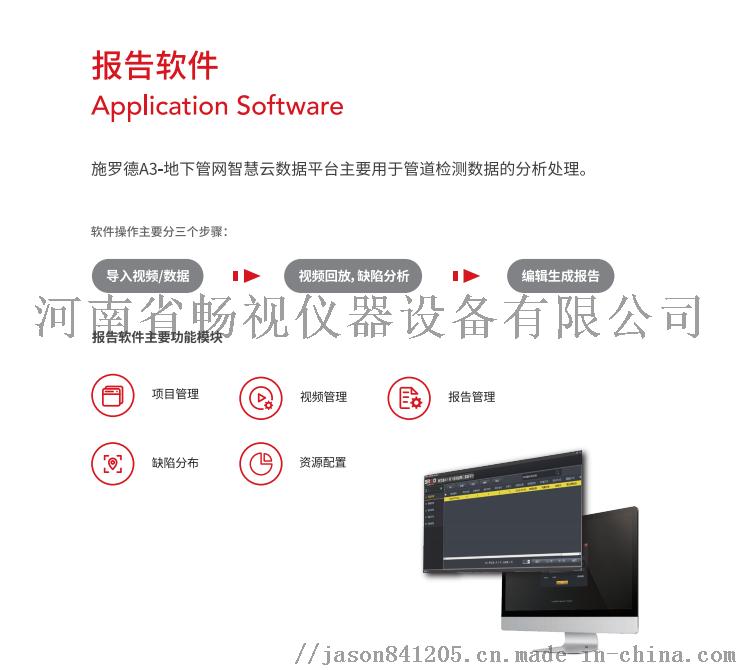 报告软件.jpg