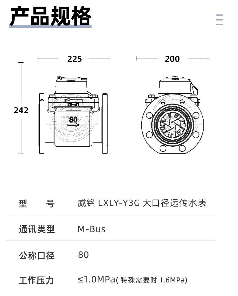 威铭LXLY-Y3G大口径-PC端-_14.jpg