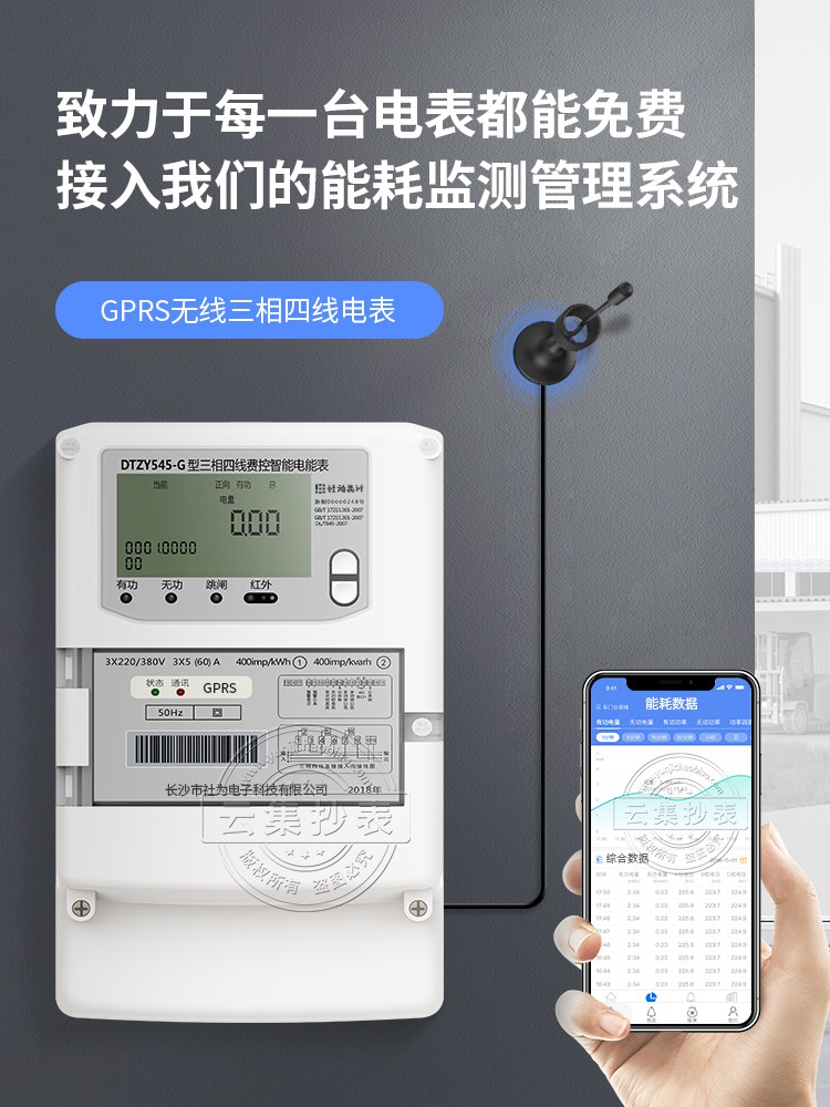 云集淘宝-华立DTZY545-G标准型IoT电能表-详情页V5_01.jpg