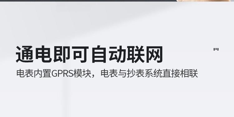 云集淘宝-华立DTZY545-G标准型IoT电能表-详情页V5_02.jpg