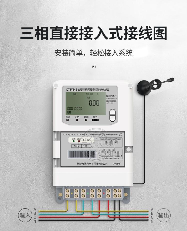 云集淘宝-华立DTZY545-G标准型IoT电能表-详情页V5_15.jpg