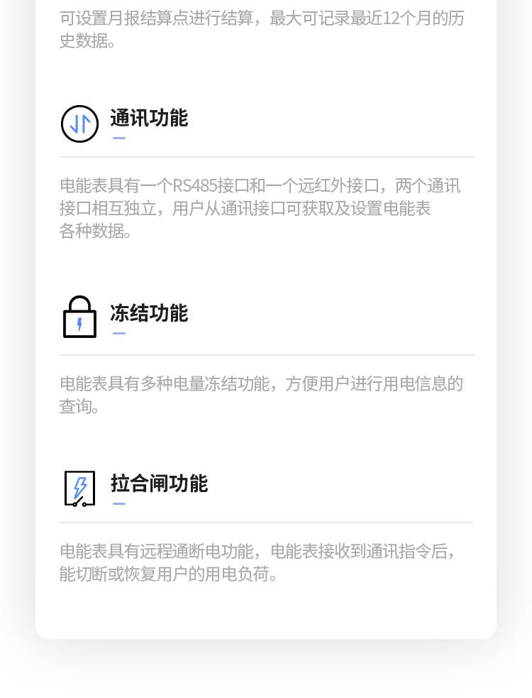 云集淘宝-华立DTZY545-G标准型IoT电能表-详情页V5_19.jpg