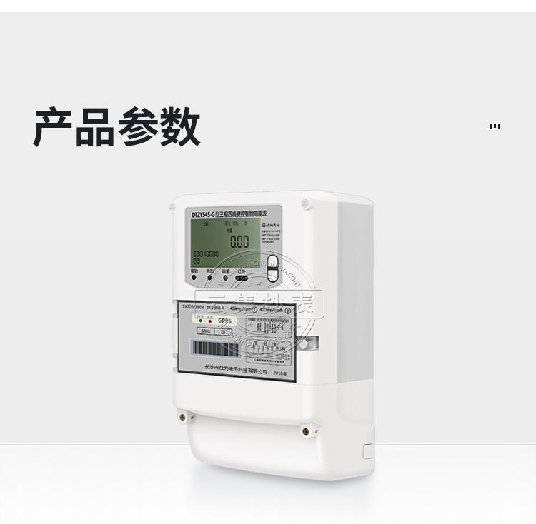 云集淘宝-华立DTZY545-G标准型IoT电能表-详情页V5_20.jpg