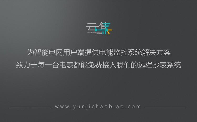 云集淘宝-华立DTZY545-G标准型IoT电能表-详情页V5_25.jpg