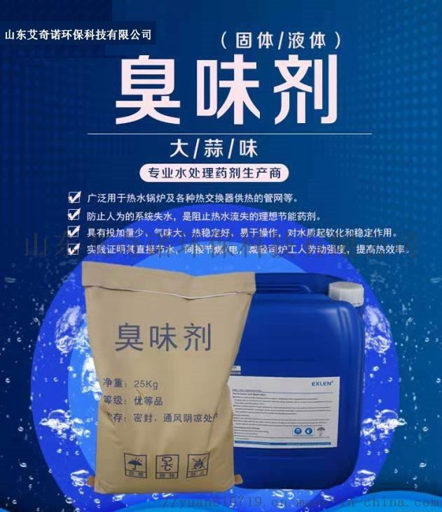 艾克臭味剂5公斤/桶155538675