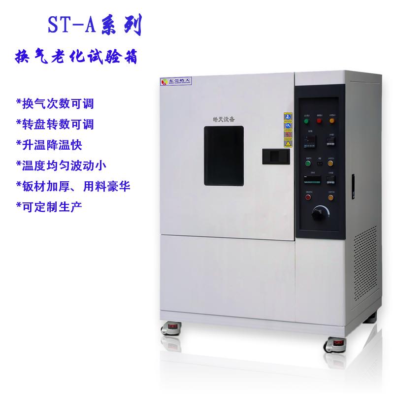 换气老化试验箱A1a 800×800.jpg