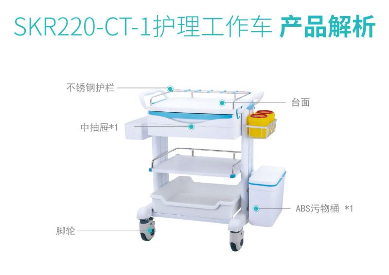 SKR220-CT-1 护理推车