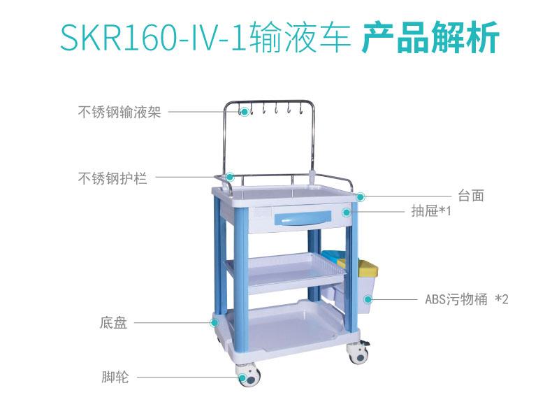 SKR160-IV-1-01_医疗护理推车