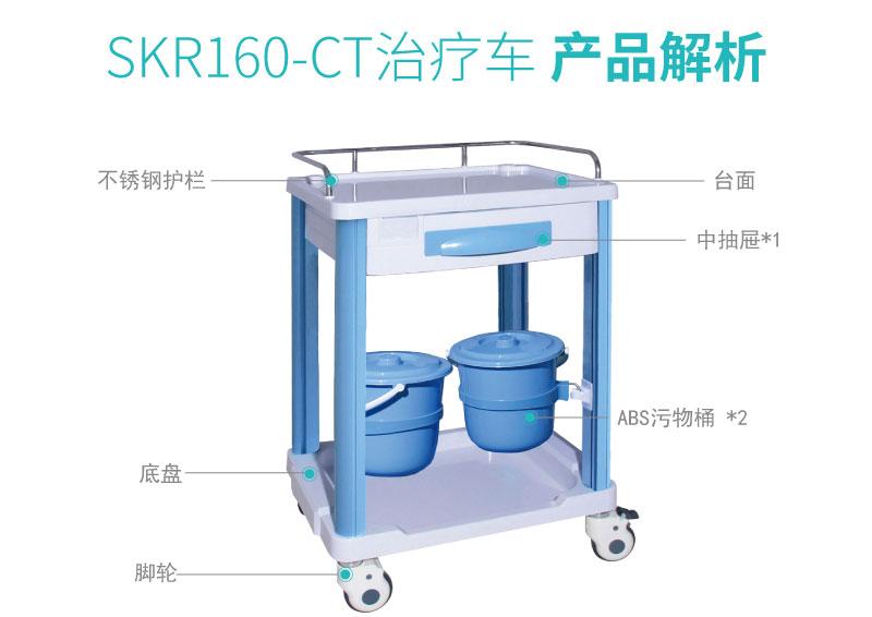 SKR160-CT-01_