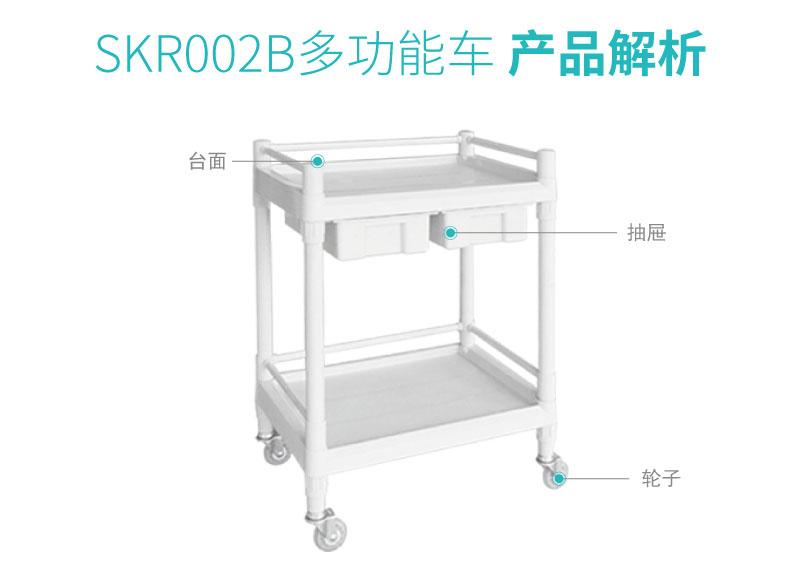 SKR002B 急救推车 多功能车