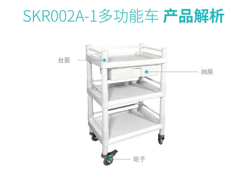 SKR002A-1 急救推车 多功能车
