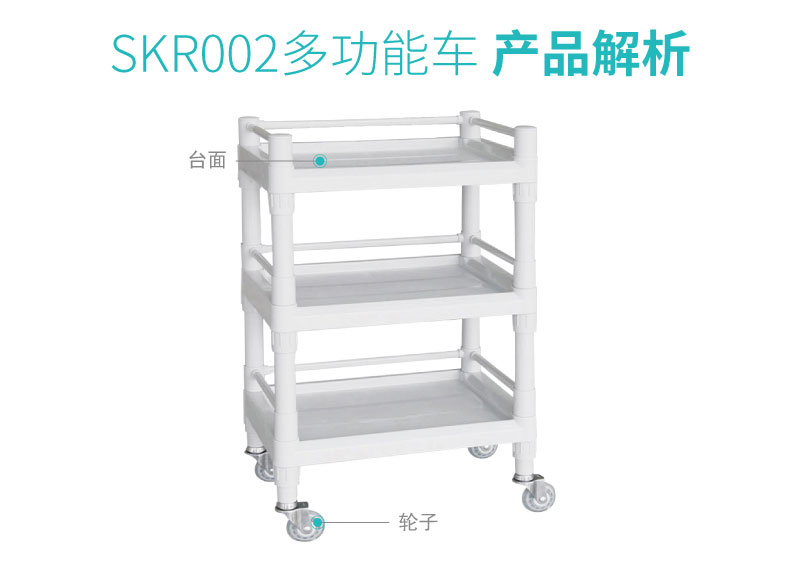 SKR002-1 护理推车 多功能车