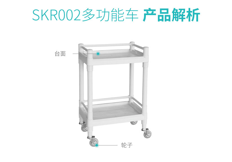 SKR002 急救推车 多功能车