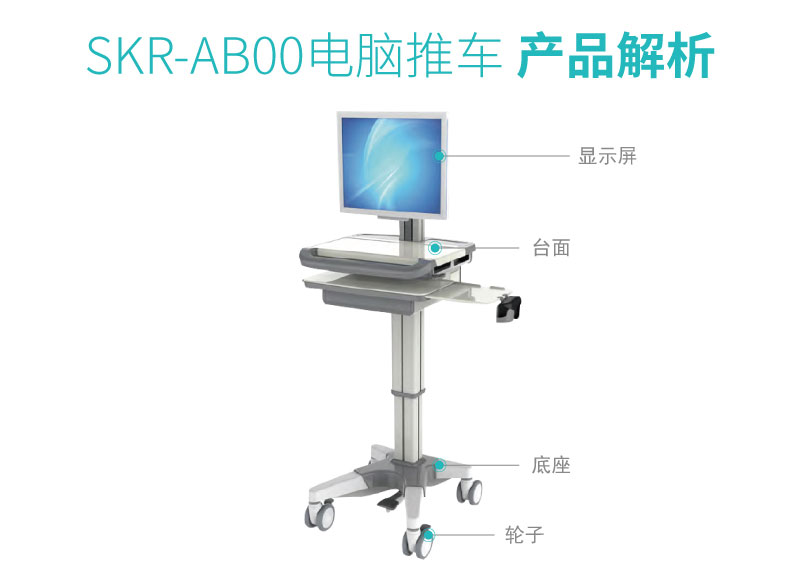 SKR-AB00 护理推车 电脑推车