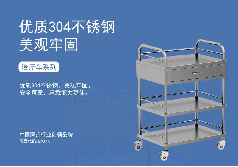 SKH006-2-01_不锈钢推车
