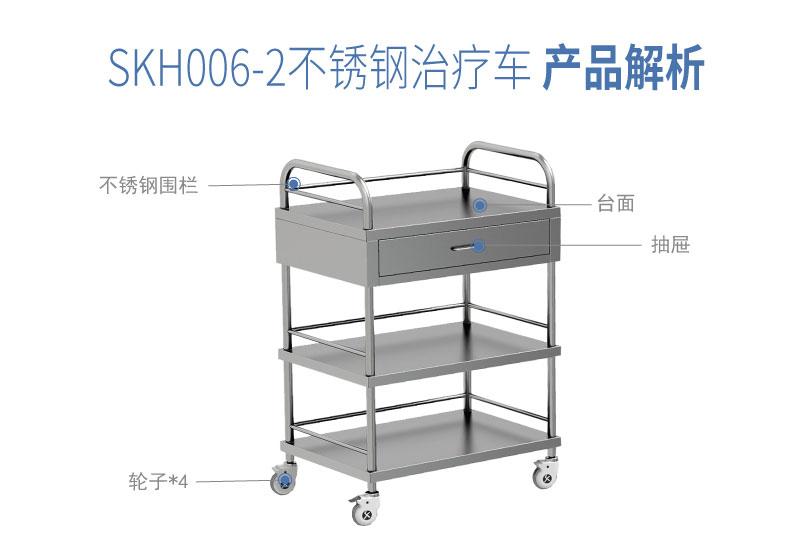 SKH006-2-01_不锈钢推车特点