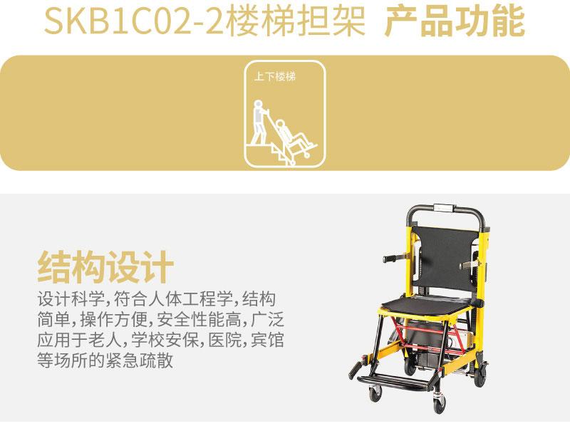 SKB1C02-2 护理推车 电动楼梯担架