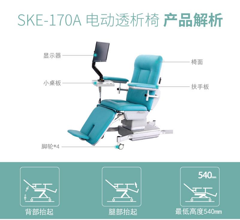 SKE-170A-01_
