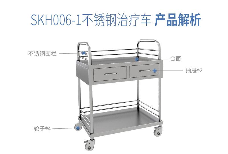 SKH006-1-01_不锈钢推车