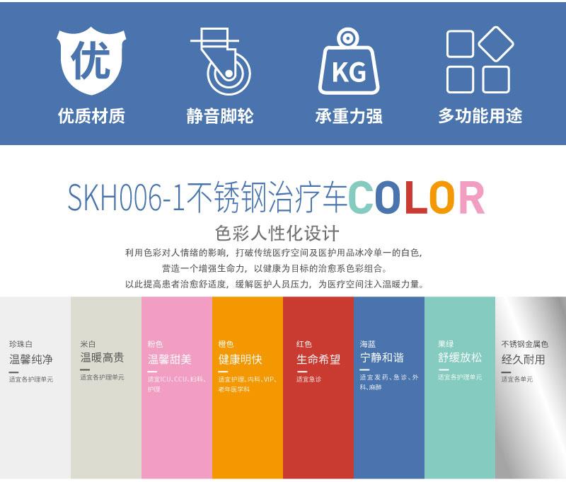 SKH006-1-01_