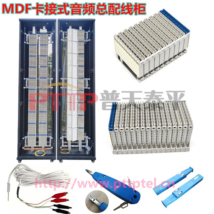 MDF-12000L对/门/回线双面卡接式总配线架957274445