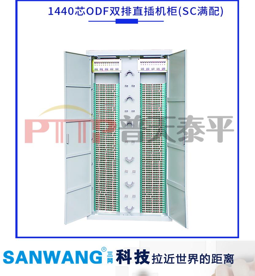 864芯光纤配线柜/架(ODF)957386585
