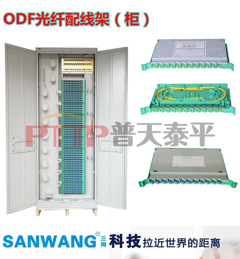 864芯光纤配线柜/架(ODF)957386575