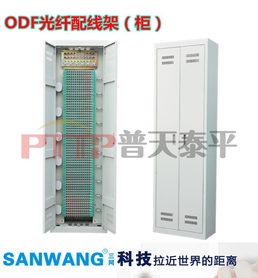 864芯光纤配线柜/架(ODF)957386545