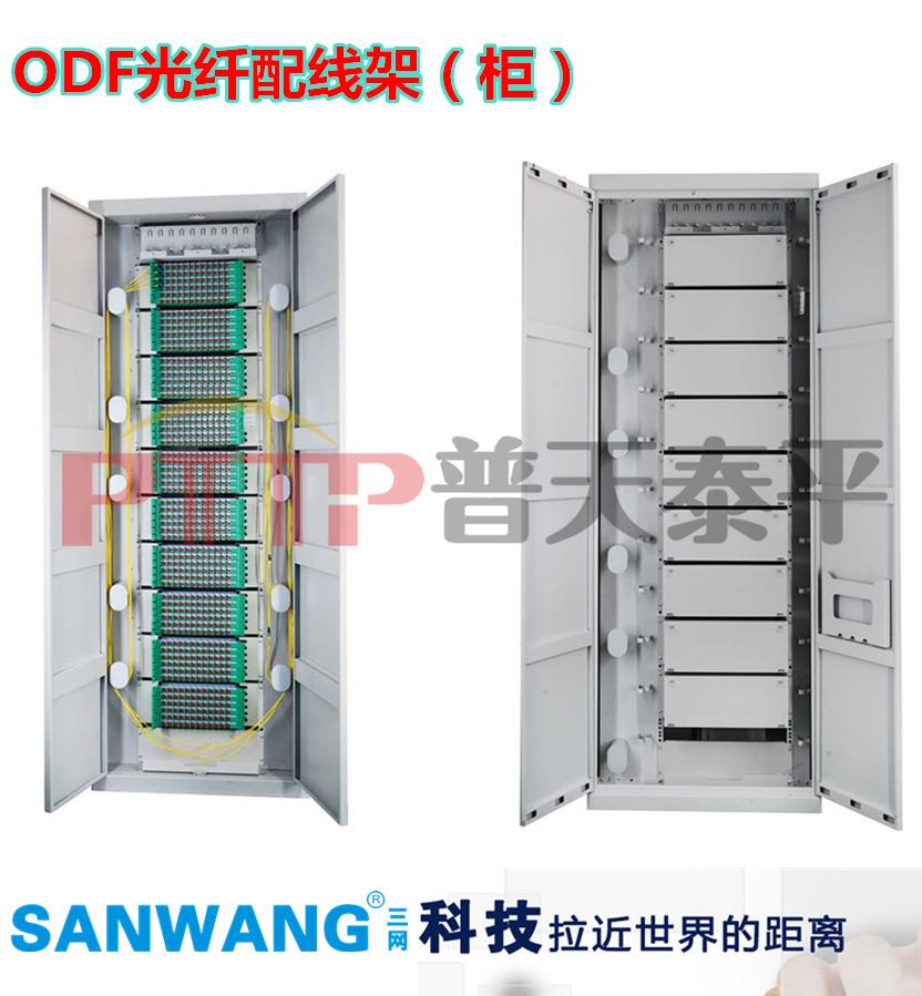 GPX11 IIA型光纤中间配线架(ODF)957427435