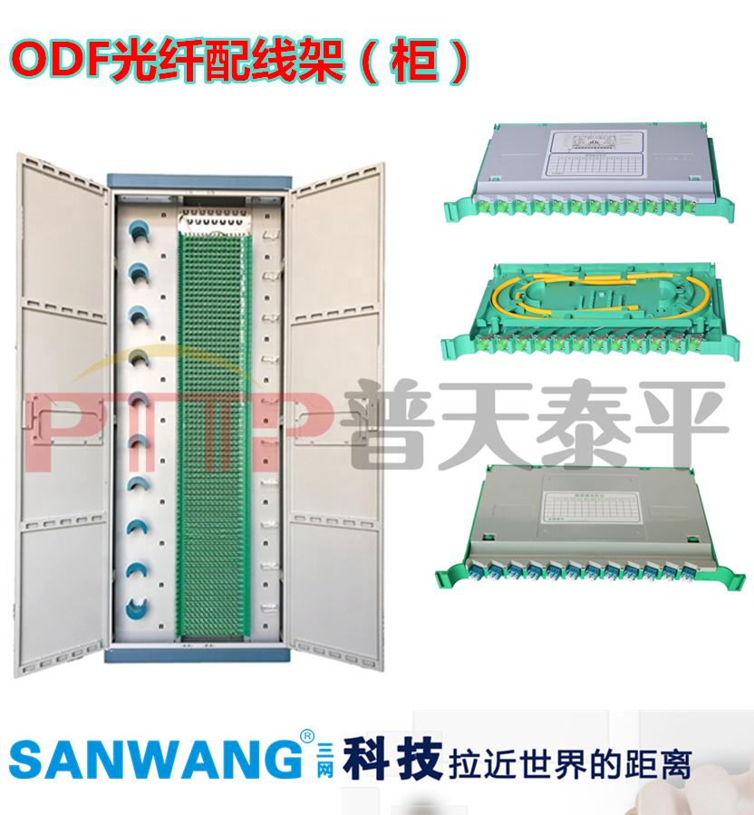 ODF光纤配线架 通信机房配线柜953236025