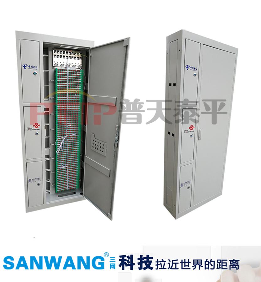三网合一光纤配线架(中国电信、移动、联通)156067345