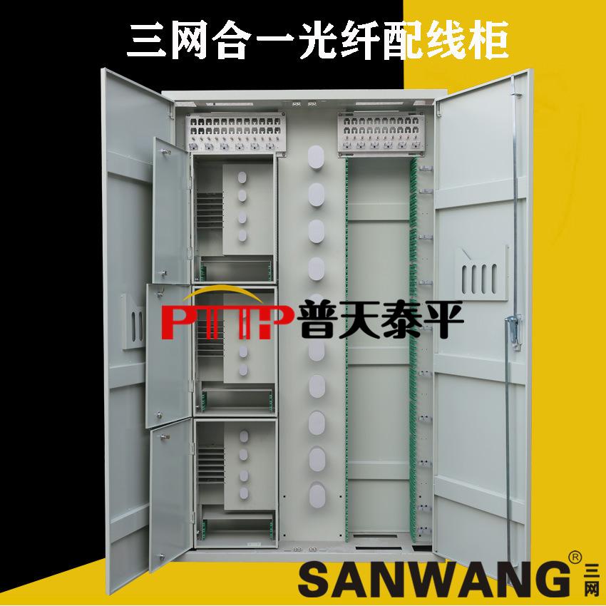 三网合一光纤配线架(中国电信、移动、联通)958054335