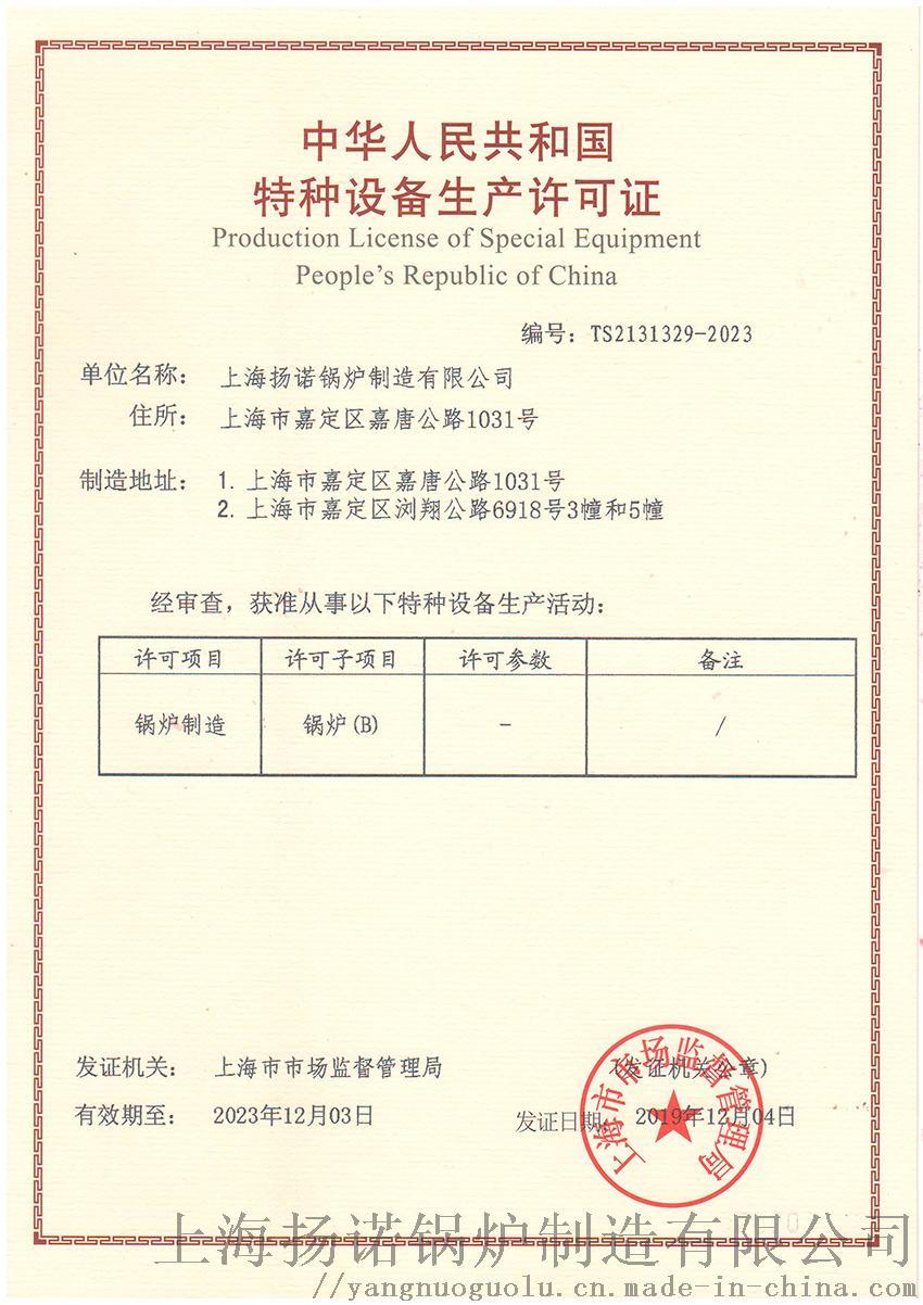 特种设备生产许可证(850).jpg
