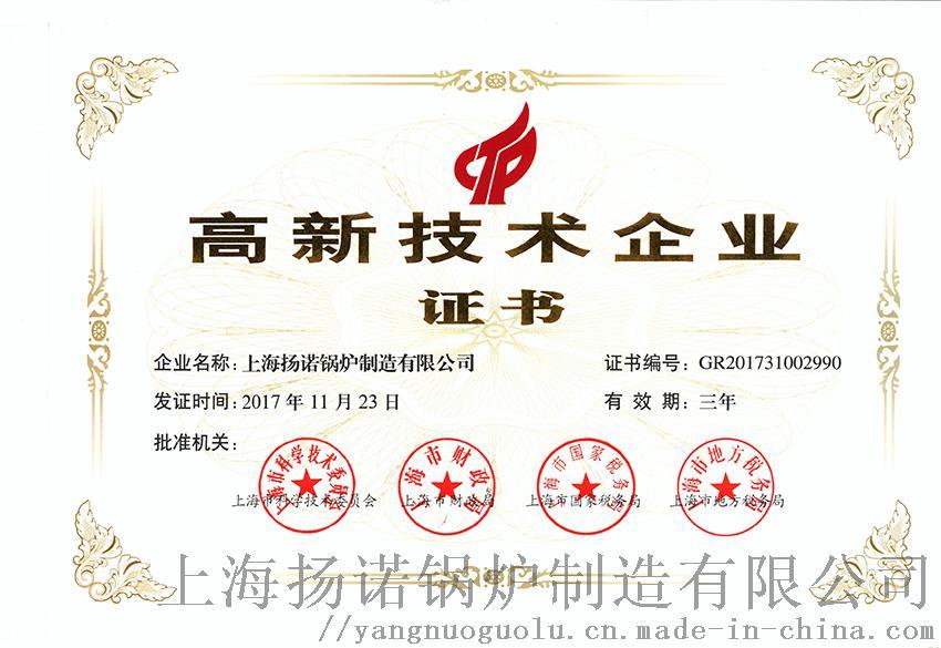 高新企业证(850).jpg