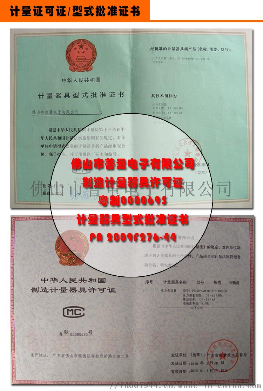 PT500-510-12产品计量.jpg