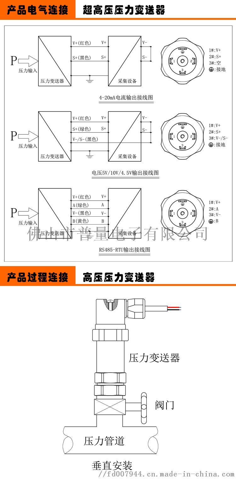 PT500-702-19产品接线.jpg