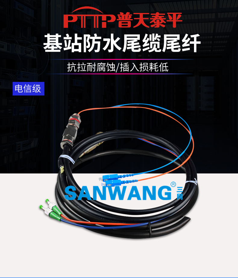 防水尾缆 FC/SC/LC/ST958522965