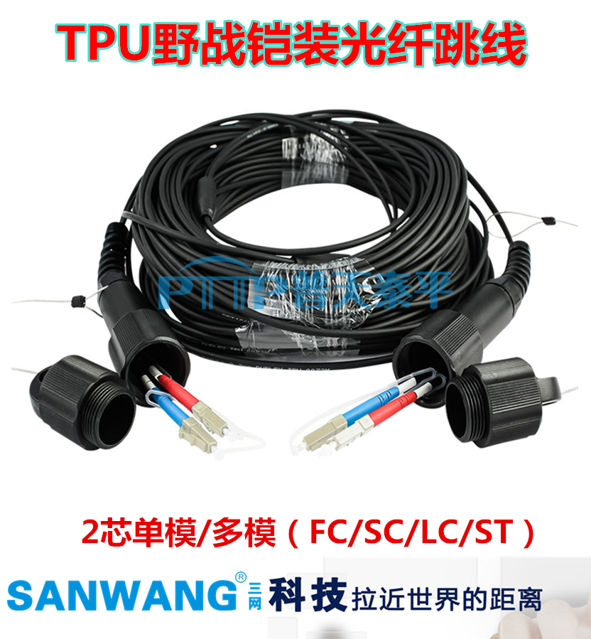 TPU  铠装光纤跳线 (3).jpg