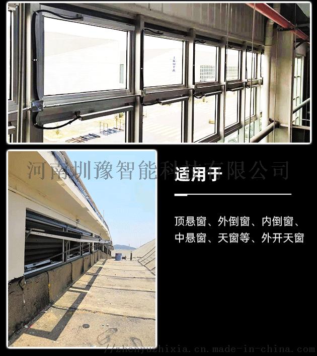莆田市单链条市电动开窗器全铝合金外壳136114615