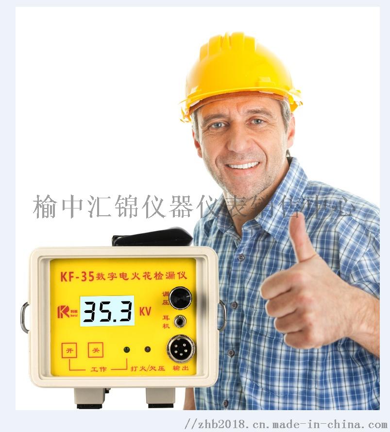 兰州电火花检漏仪,有卖电火花检漏仪156648835