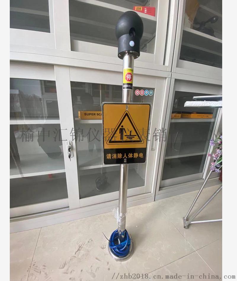 西安人体静电释放器/有卖人体静电释放器156712285