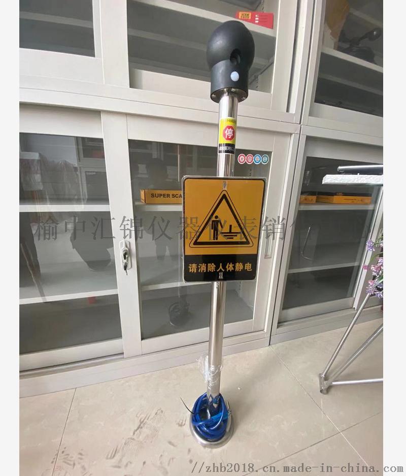 西安人体静电释放器/有卖人体静电释放器156712275
