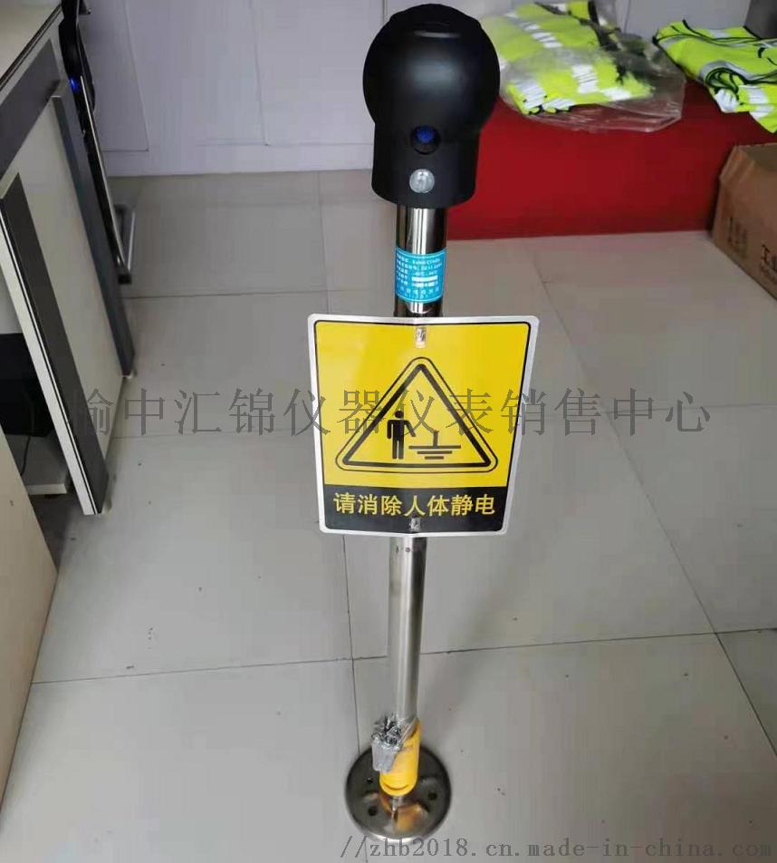 西安人体静电释放器/有卖人体静电释放器156712295