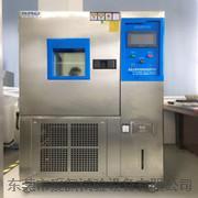 不锈钢恒温恒湿标准试验箱