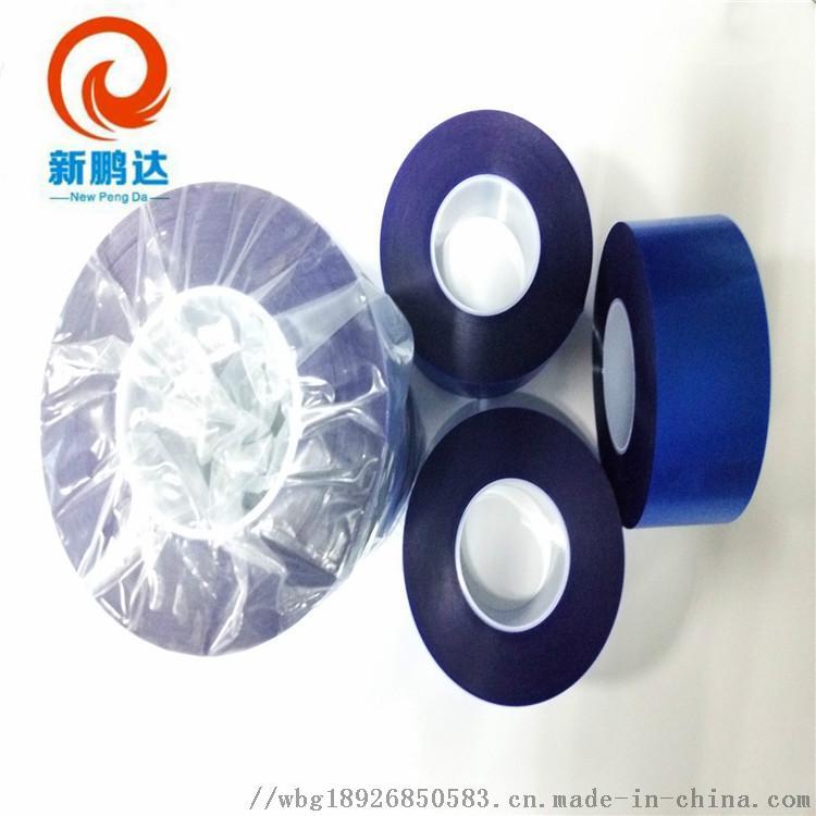 蓝色高温防静电保护膜