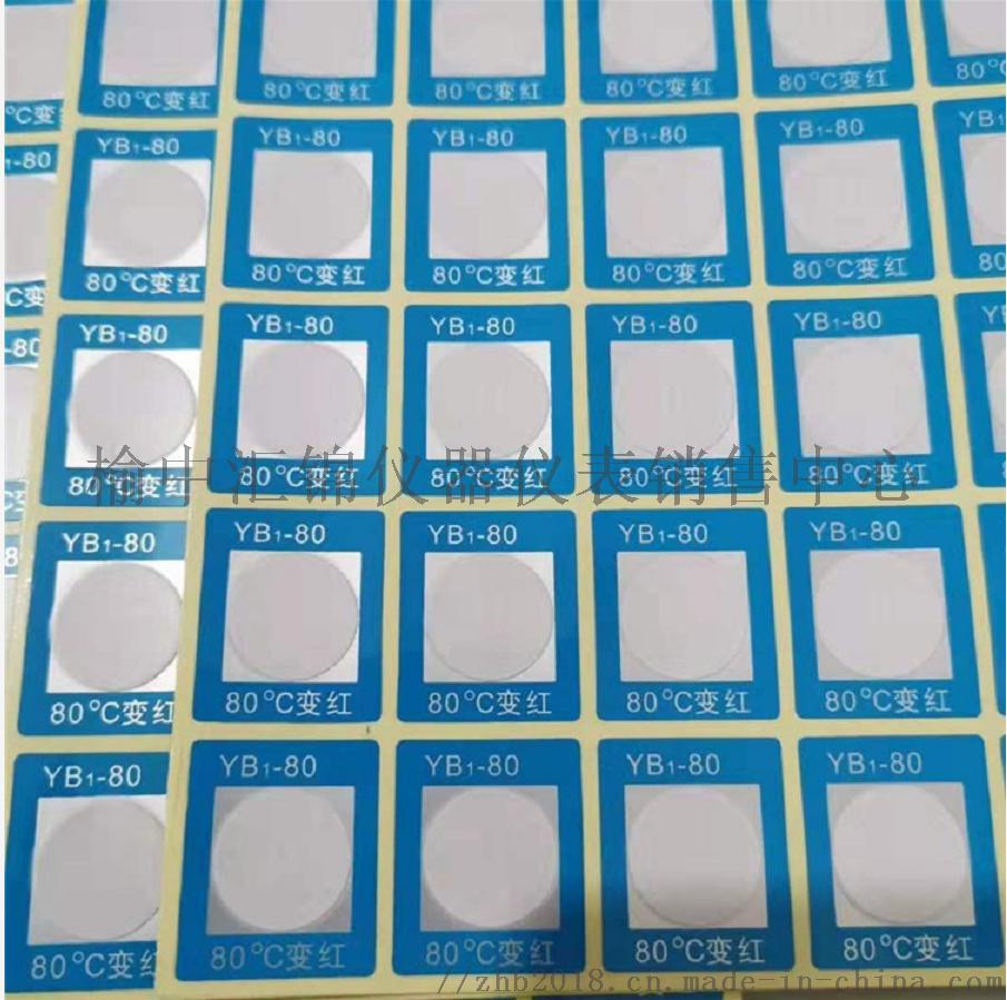 西安测温贴片,西安变色测温贴片157487795