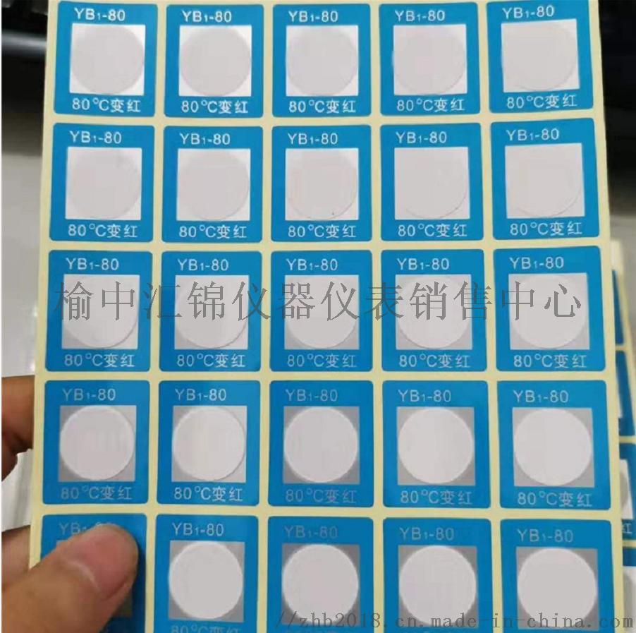 西安测温贴片,西安变色测温贴片157487805