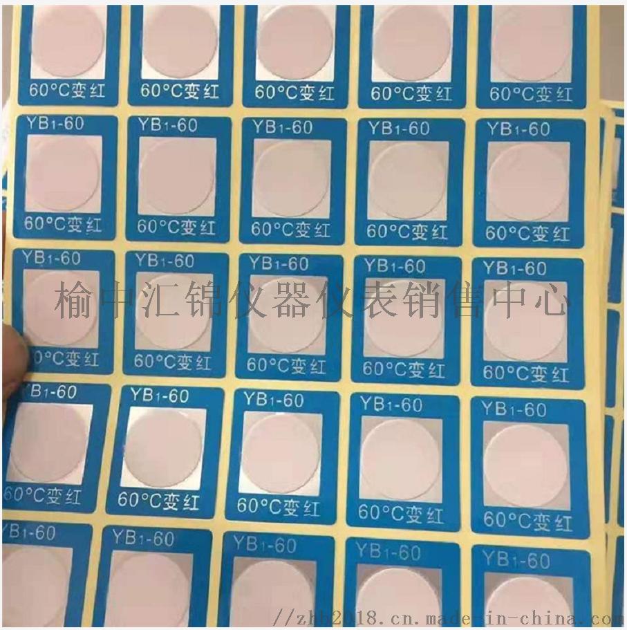 西安测温贴片,西安变色测温贴片157487815